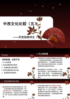 中西文化比较五.ppt