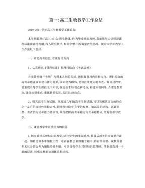 高三生物教师工作总结(共9篇).doc