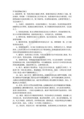77條民間偏方驗方.doc