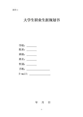 大学生职业生涯规划书(标准格式1).doc