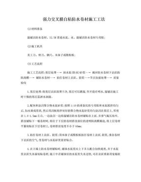 强力交叉膜防水卷材施工方案.doc