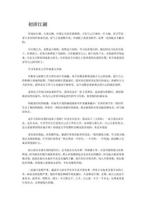 跳槽是个技术活(人事官手记,告诉你99%的职场真相!).docx