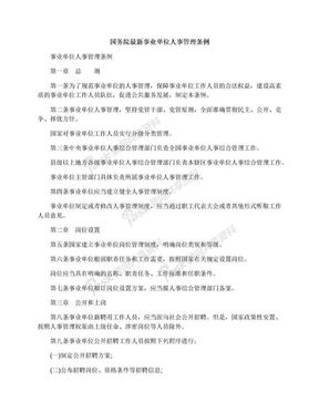 国务院最新事业单位人事管理条例.docx