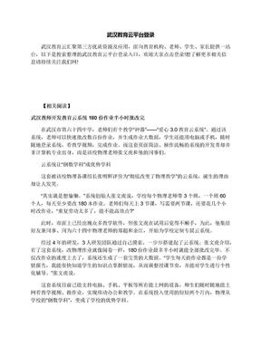武汉教育云平台登录.docx