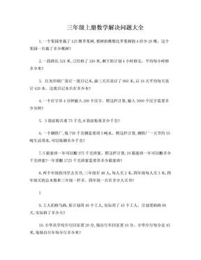三年级上册数学解决问题100道.doc