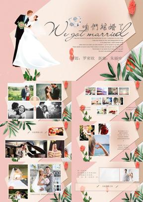 咱们结婚了婚礼婚庆婚礼爱情相册PPT模板