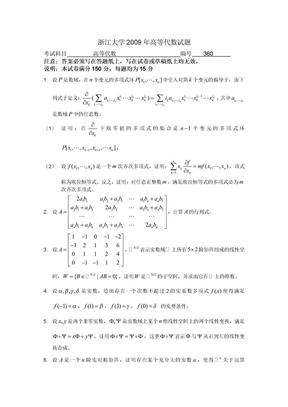 浙江大学2009年高等代数.doc