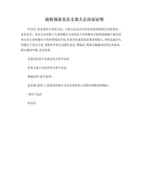 接收预备党员支部大会决议证明.doc