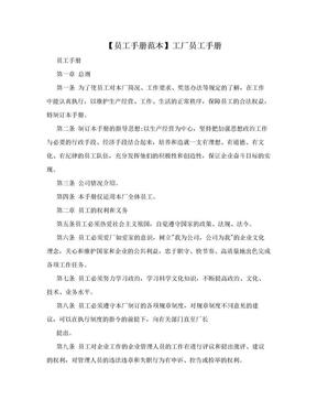 【员工手册范本】工厂员工手册.doc