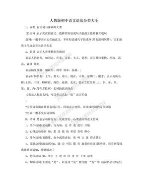 人教版初中语文语法分类大全.doc