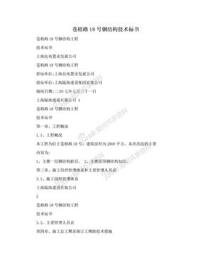 苍梧路18号钢结构技术标书.doc