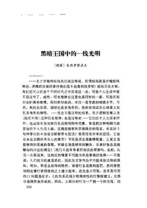 杜勃罗留波夫《黑暗王国中的一线光明》.pdf