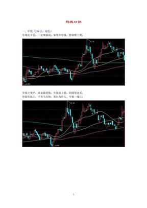 股票的那些均线理论.pdf