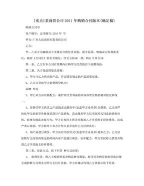 [重点]某商贸公司2011年购销合同版本(确定稿).doc