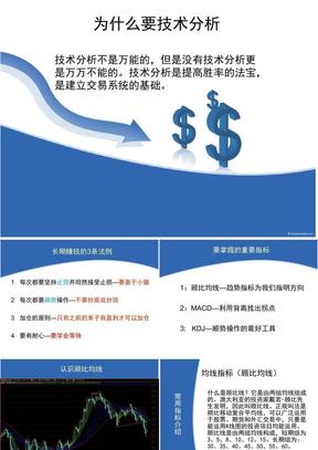 黄金白银外汇技术分析之(顾比均线+KDJ).ppt