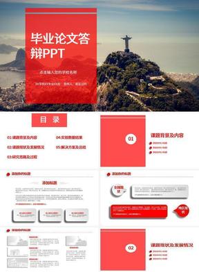 红色毕业论文答辩PPT模板.pptx