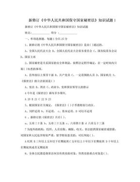 新修订《中华人民共和国保守国家秘密法》知识试题1.doc