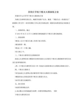 苏留庄学校干粉灭火器演练方案.doc
