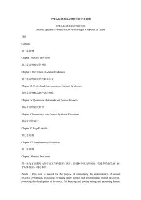 中华人民共和国动物防疫法中英对照.doc