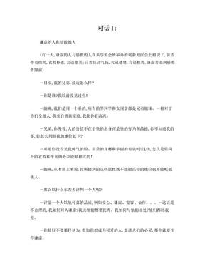 新编阿拉伯语第二册第十四课.doc