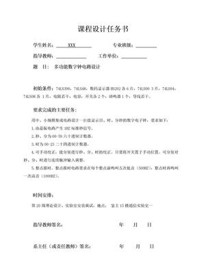 数电课程设计之数字钟.doc