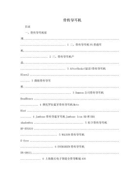 骨传导耳机.doc