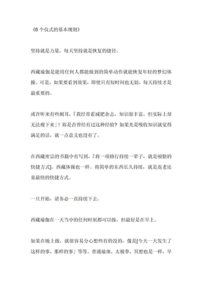 藏地五式回春瑜伽-台湾版.doc