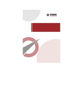 2017-2022年中国四氯二氟乙烷行业发展深度研究与投资战略规划(目录).doc