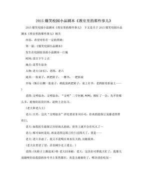 2015爆笑校园小品剧本《教室里的那些事儿》.doc