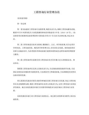 工程咨询行业管理办法(征求意见稿).doc