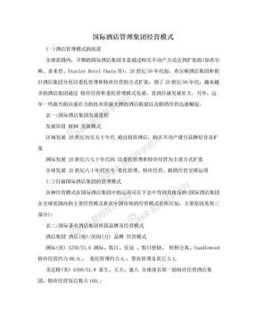 国际酒店管理集团经营模式.doc