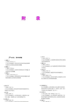 初中物理复习课件.ppt