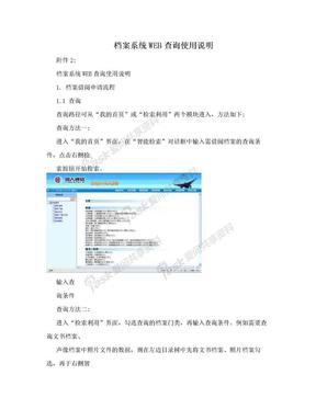 档案系统WEB查询使用说明.doc