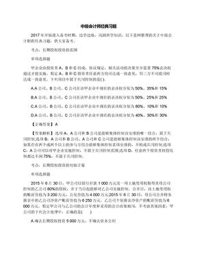 中级会计师经典习题.docx