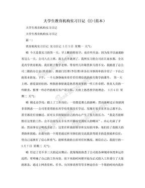 大学生教育机构实习日记 (2)(范本).doc