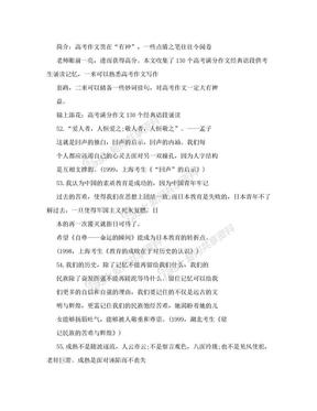 历年高考满分作文经典语段 (二).doc