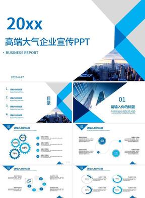 蓝色高端大气企业宣传PPT模板.pptx