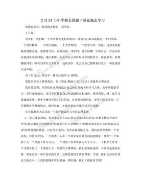 2月24日中学校长国旗下讲话励志学习.doc