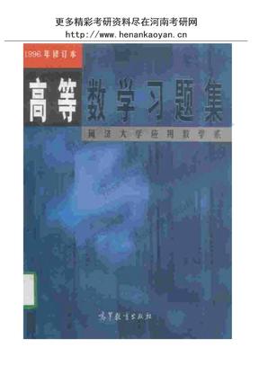2008同济大学高等数学习题集(420页全本).doc