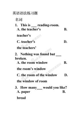 英语语法练习word 及答案英语语法练习word.doc