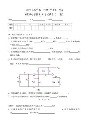 模拟电子5卷.doc