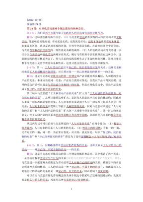 1031笔记本Ⅰ第4节25-36段:异化劳动的第三重规定.doc