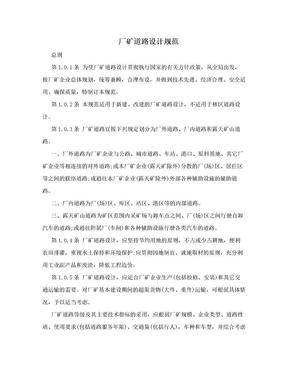 厂矿道路设计规范.doc