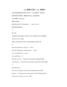 jsp购物车项目 jsp 购物车.doc
