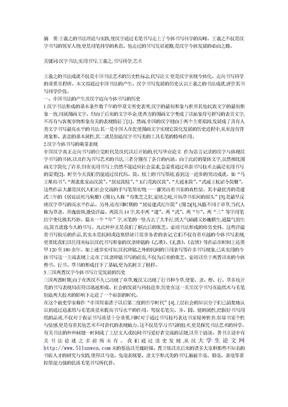 王羲之书法与汉字书写科学.doc
