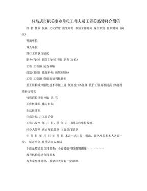 驻马店市机关事业单位工作人员工资关系转移介绍信.doc