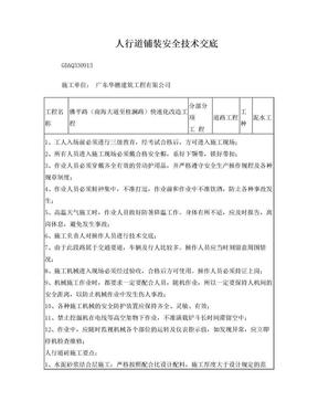 2人行道砖安全技术交底.doc