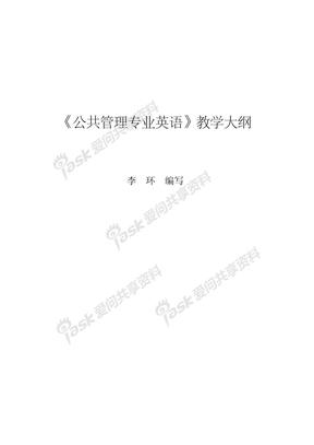 公共管理专业英语词汇.pdf