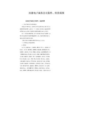 注册电子商务公司条件、经营范围.doc