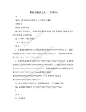 催化剂装填方案(上海阳申).doc